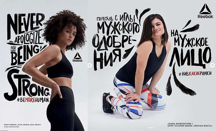 Reebok insinuating oral sex in a recent ad.}}